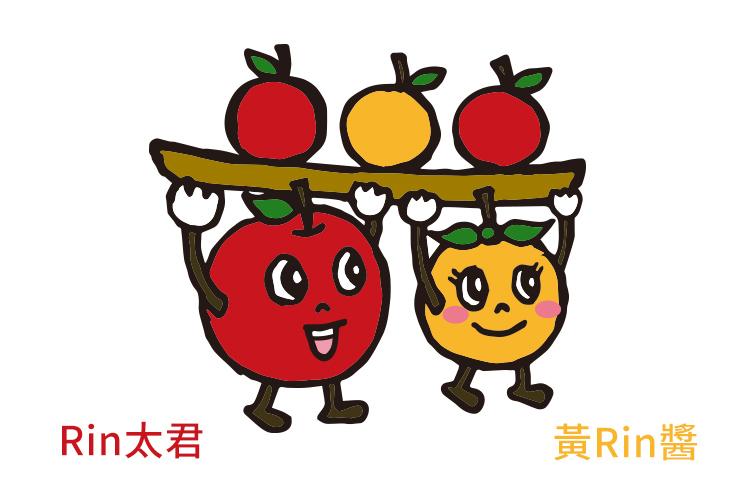 「Rin太君」「黃Rin醬」以及青森縣內各機關團體共同進行的觀光推廣活動