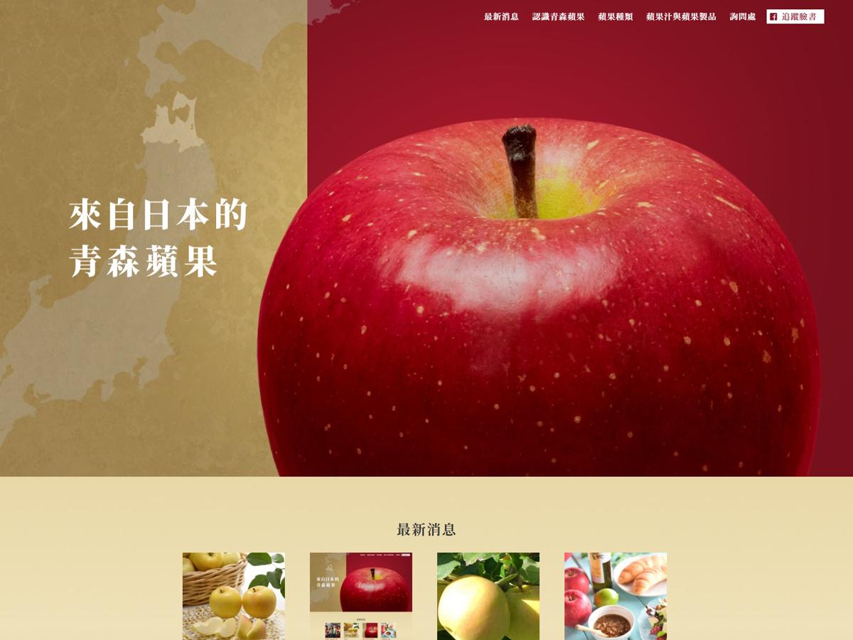 來自日本的青森蘋果 網頁已更新