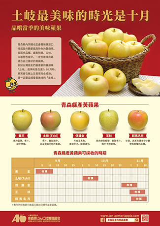 土岐最美味的時光是十月 品嚐當季的美味蘋果